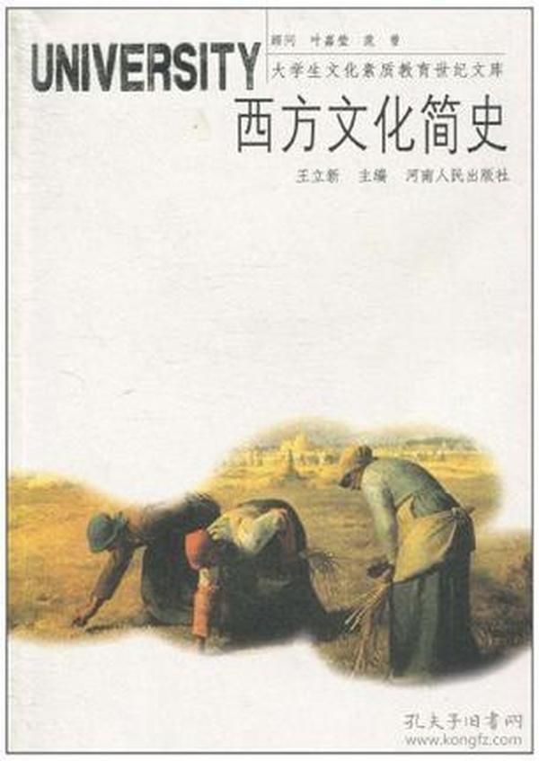 西方文化简史王立新 河南人民出版社9787215055810BL302