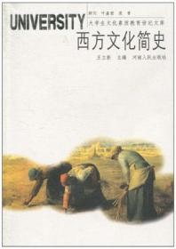 西方文化简史
