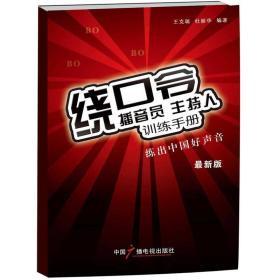 绕口令(最新版)练出中国好声音