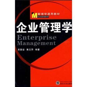 管理学通用教材:企业管理学