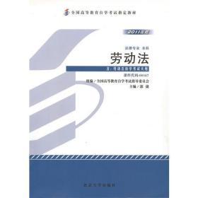 自考教材 劳动法(2011年版)自学考试教材