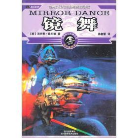 镜舞:世界科幻大师丛书
