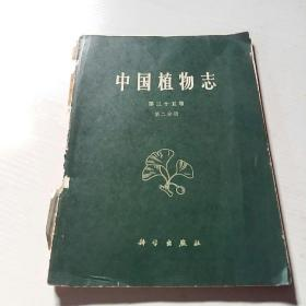 中国植物志 【第三十五卷 第二分册】