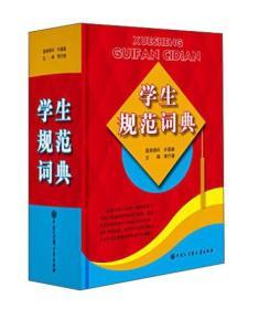 学生规范词典
