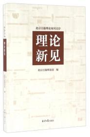 北京日报理论周刊文存——理论新见