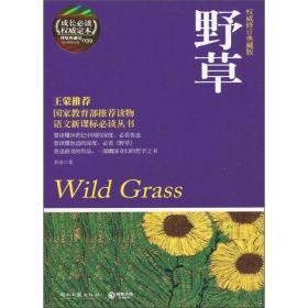 野草-权威修订典藏版