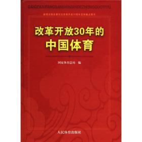 【正版】改革开放30年的中国体育 刘鹏主编