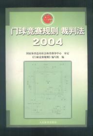 门球竞赛规则裁判法  2004
