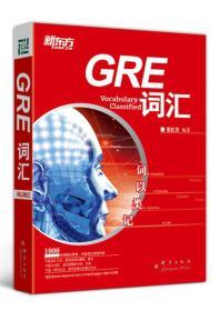 新东方·词以类记:GRE词汇