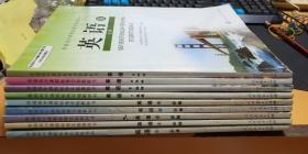 普通高中课程标准实验教科书:英语必修1~5,选修6~9(共9本,划线笔记较多)