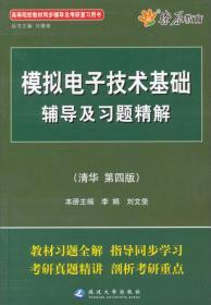 模拟电子技术辅导及习题精解(清华第4版)(含详细教材习题答案)