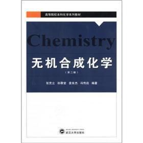 高等院校本科化学系列教材:无机合成化学(第2版)