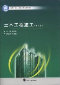 土木工程施工(第3版)/高等学校土木建筑工程类系列教材