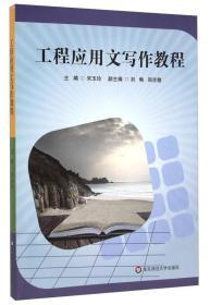 工程应用文写作教程 宋玉玲 华东师范大学 9787567539594