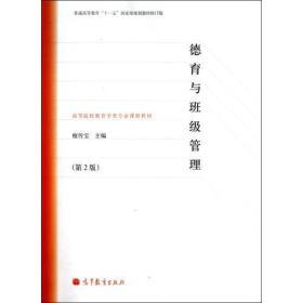 德育与班级管理(第2版)