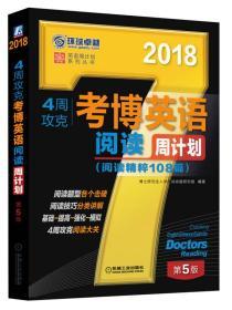 2018年4周攻克考博英语阅读周计划(阅读精粹108篇 第5版)