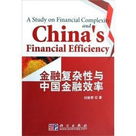 金融复杂性与中国金融效率