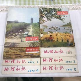 地理知识1972、1973、1974、1975 共8册合售