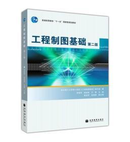 工程制图基础 李爱华 第二版 9787040236231 高等教育出版社
