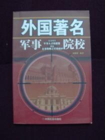 外国著名军事院校