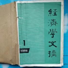 经济学文摘 1986年(1-12月)差7月(每刊都有中国证券业协会会长黄湘平签名)