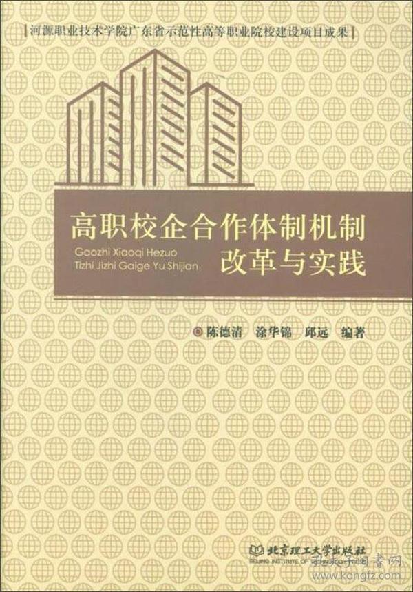 高职校企合作体制机制改革与实践
