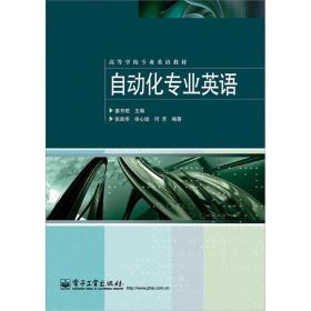 自动化专业英语 姜书艳 9787121155444 电子工业出版社