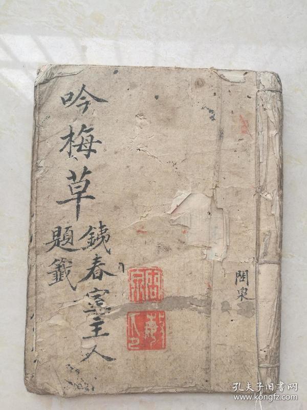 书法漂亮,手稿本,吟梅草,铁春室主人题签。书内夹有一封信