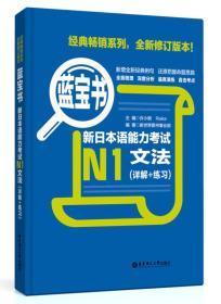 蓝宝书·新日本语能力考试N1文法