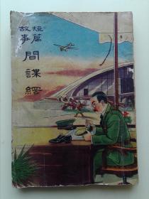 民国短篇故事《间谍网》32开本