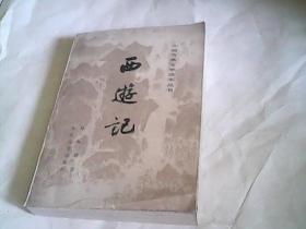 西游记 上册【中国古典文学读本丛书】