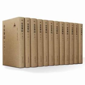 全宋笔记 第十编(16开精装 全十二册)