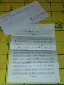叶鹏飞信札8页:宋老师其人其书【保真】