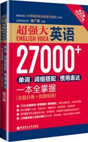 超强大.英语27000+单词、词组搭配、惯用表达一本全掌握