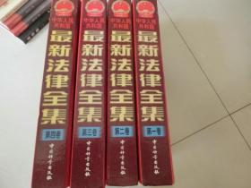 16开精装本【 中华人民共和国最新法律全集】1-4全、 最新法律全集编写组 、中国计量出版社、2000、8一版一印、B架4层