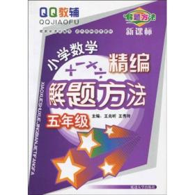 QQ教辅·学数学精编解题方法:5年级(新课标)