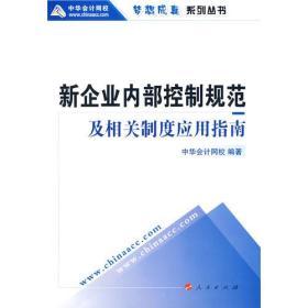新企业内部控制规范及相关制度应用指南