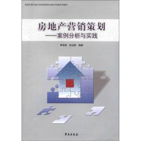 正版 案例分析与实践 李雪妍 张远索 学苑出版社