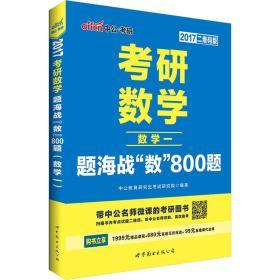 考研数学题海战数800题(数学1 2021版)