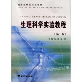 国家级精品课程教材:生理科学实验教程(第2版)