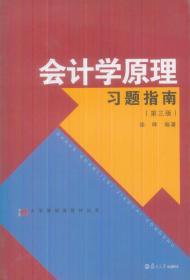 会计学原理习题指南(第3版)