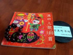 24开绘本【流行儿歌100首】湖北少年儿童出版社1992年印刷。自然旧,书皮磨白、有折痕,书脊角磕碰,封面右下角缺角,封面有撕口(已粘好),内页有少量划痕,最后一页有章、有污渍。