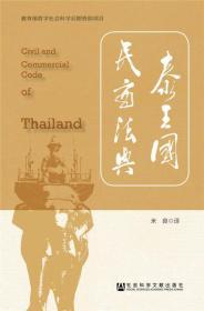 泰王国民商法典