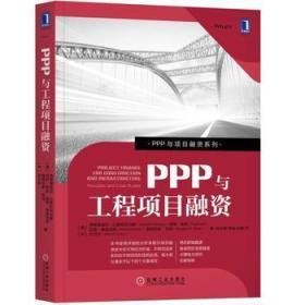 GL-QSPPP与工程项目融资