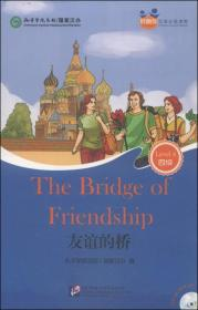 好朋友·汉语分级读物:友谊的桥(四级)