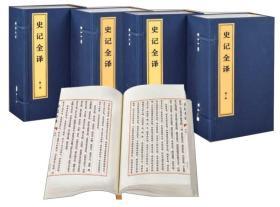 史记全译(16开线装 全4函32册)