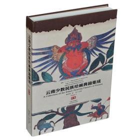 云南少数民族绘画典籍集成(中卷)