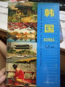 伴您游世界·实用指南《韩国》