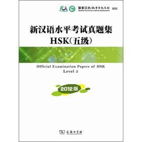 新汉语水平考试真题集HSK(五级)(2012版)