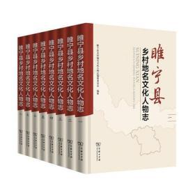 睢宁县乡村地名文化人物志(全8册)